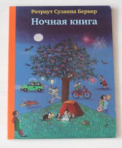 1. Ночная книга.