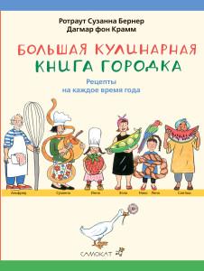 3.Большая-кулинарная-книга-Городка