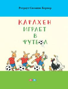 6.карлхен играет в футбол_cover