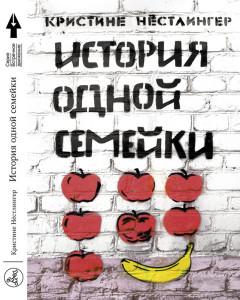 История_одной_семейки_800