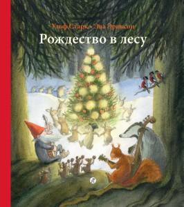 Рождество_в_лесу