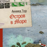 Остров-в-море_6-изд_s