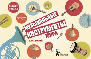 Muz_instruments_cover