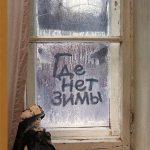 dina_sabitova__gde_net_zimy
