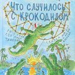 marina_moskvina__chto_sluchilos_s_krokodilom