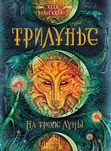 alla_vologzhanina__trilune-_na_trope_luny