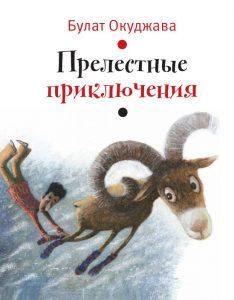 okudjava_cover_1sm