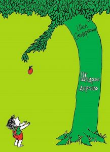 the giving tree-cover.indd
