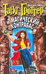 tanya-grotter-i-magicheskij-kontrabas_43771
