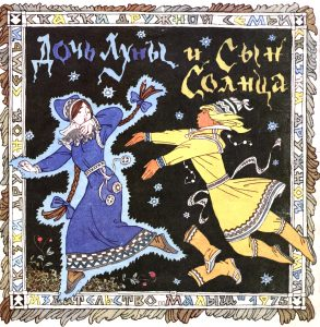 «Дочь Луны и Сын Солнца», саамские сказки, «Малыш», 1975