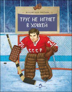 142_cover_tretyak