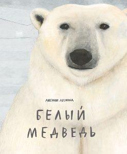 bely-medved-cover_front_600