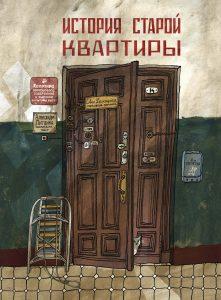 istoriakvartiry_cover_1st