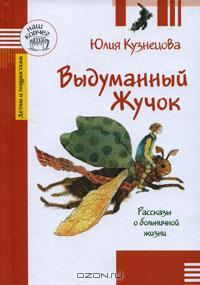 yuliya_kuznetsova__vydumannyj_zhuchok