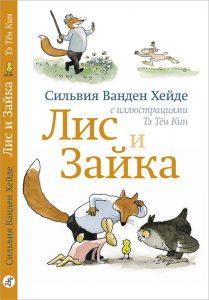 Lis_Zajka_Cover_800