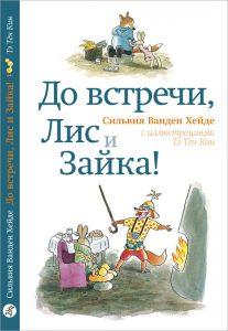 Lis_Zajka_II_Cover_800