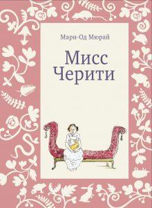 MariOd_Myuraj__Miss_Cheriti