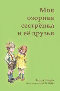 moya_sisster_obl