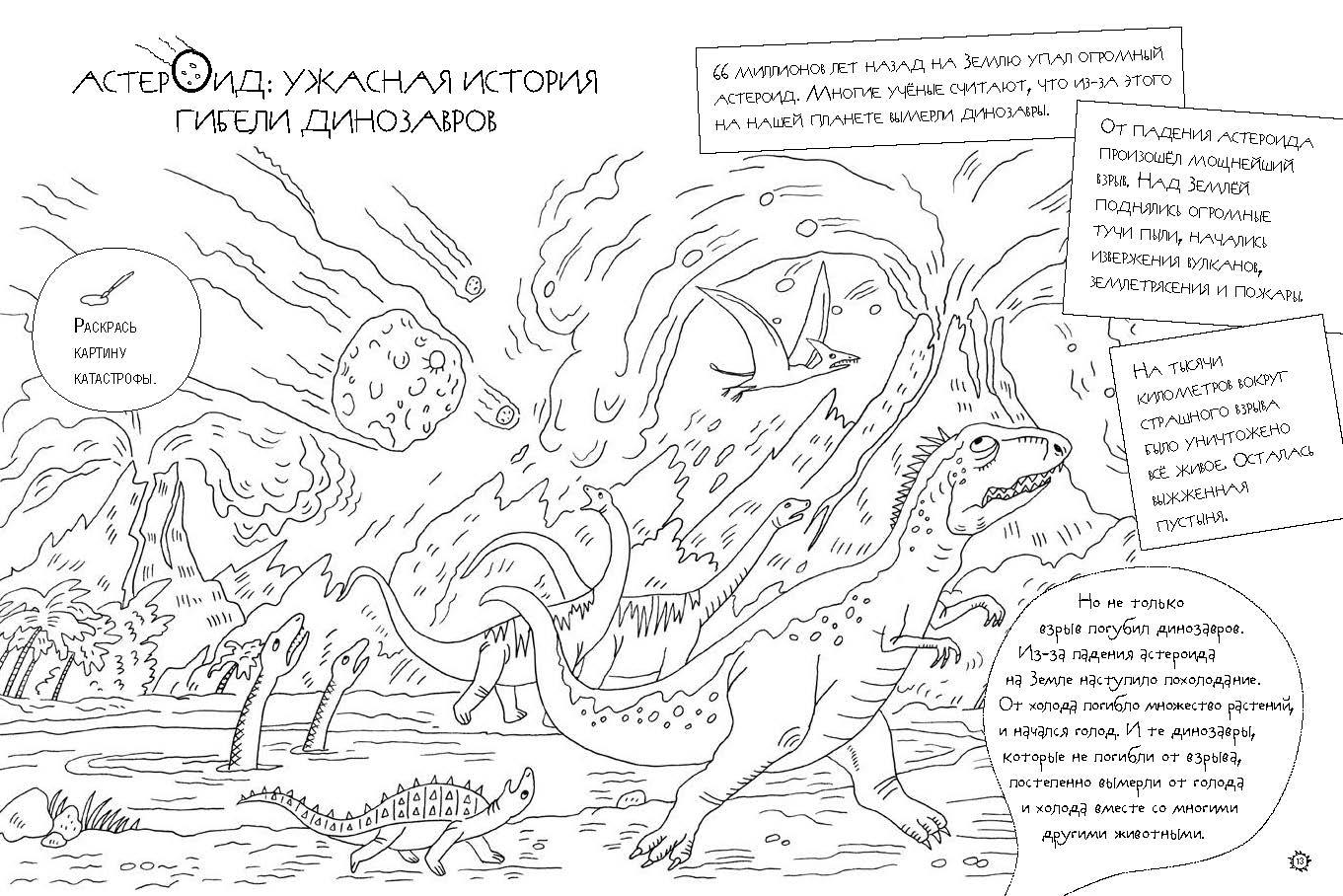 Kosmos_&_nakleyki 2_Страница_08