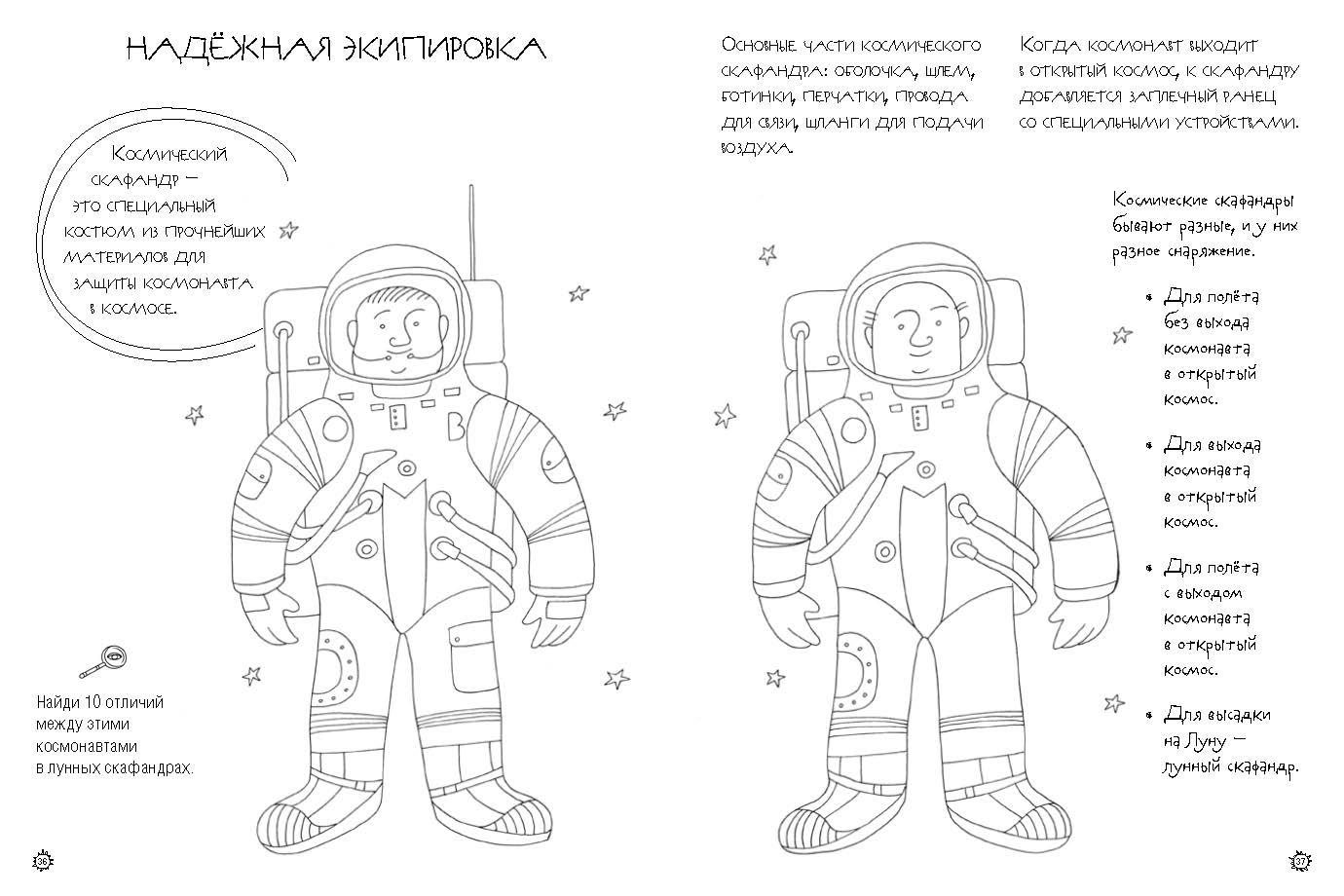 Kosmos_&_nakleyki 2_Страница_20