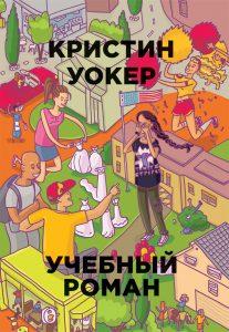Kristin_Uoker__Uchebnyj_roman