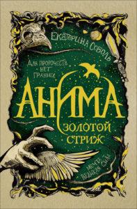 Ekaterina_Sobol__Anima._Zolotoj_strizh